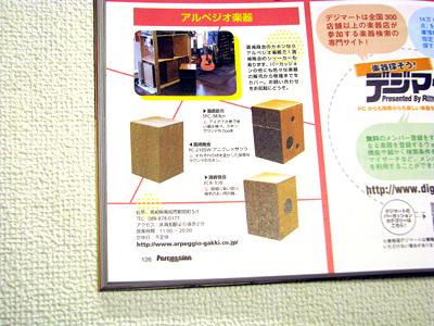 パーカッション・マガジン 2010 画像2