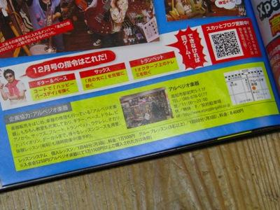 ほっとこうち 2011年11月号 vol.176 画像2