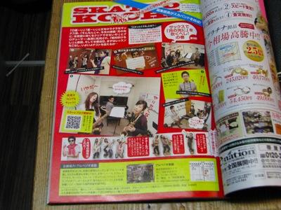 ほっとこうち 2011年12月号 vol.177 画像1