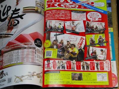 ほっとこうち 2012年1月号 vol.178 画像1