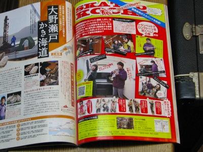 ほっとこうち 2012年2月号 vol.179 画像1