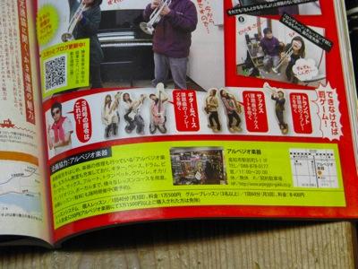 ほっとこうち 2012年2月号 vol.179 画像2