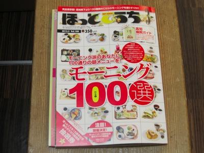 ほっとこうち 2012年3月号 vol.180 画像1