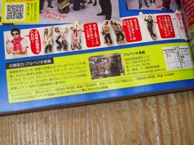 ほっとこうち 2012年3月号 vol.180 画像2