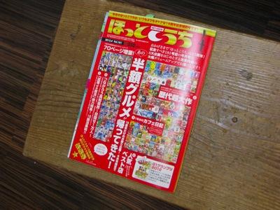 ほっとこうち 2012年4月号 vol.181 画像1