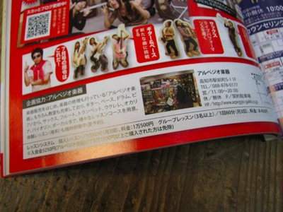 ほっとこうち 2012年6月号 vol.183 画像3
