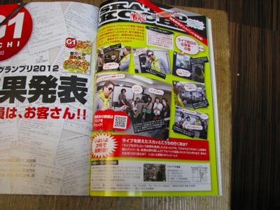 ほっとこうち 2012年7月号 vol.184 画像2