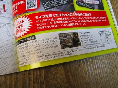 ほっとこうち 2012年7月号 vol.184 画像3