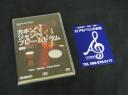 プロもここからはじめた カホン ジャンベ フレームドラム 大久保宙 DVD