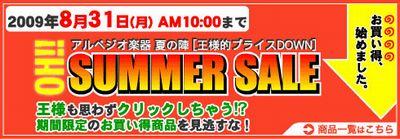 アルペジオ楽器 2009年 OH! SUMMER セール
