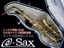 e-sax アルトサックス用 Type2 ベストブラス