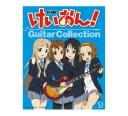 けいおん! Guitar Collection 未開封1BOX(10個入り) ギターフィギュア K-ON!